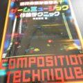本買ってみた 名作の技から学ぶ ゲームミュージック作曲テクニック DTM本感想